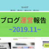 ブログ運営報告 〜2019.11〜