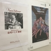 2019年4月4日(木)/ヴァニラ画廊/資生堂ギャラリー/ギンザ・グラフィック・ギャラリー
