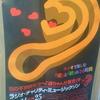 ラジオで楽しむ「愛」と「絆」の24時間 目の不自由な方へ「通りゃんせ基金」を ラジオ・チャリティ・ミュージックソン
