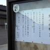 蛭子神社の秋祭りも取りやめに