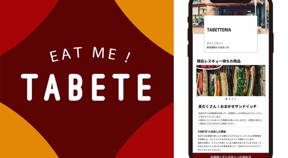 「TABETE」が金沢でサービス開始!お得なスタートダッシュキャンペーン開催中!【PR】