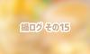 【鍋ログ】〆まで美味しい ごま豆乳鍋つゆ【16】