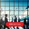 【説明会】「30以上の事業が急成長を続ける人材ベンチャー」(㈱ネオキャリア)