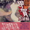 【書評】甲賀忍法帖 山田風太郎忍法帳(1)★★★★☆
