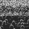 COUNTDOWN JAPAN 20/21が中止、フジロック開催に向けた年越しキックオフイベントは無観客に