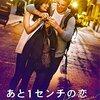 【洋画】オススメの恋愛映画を紹介してみる【25選】【ラブストーリー】