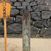 八代城(続日本100名城第190番)