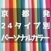 京都初24タイプ別パーソナルカラー診断