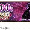 【FGO】予告!1200万DL突破キャンペーン