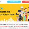 iDeco(イデコ)の手数料の話