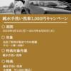 2019年4月1日(月)~2019年4月30日(火)キャンペーン実施中!