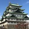 名古屋城の巻