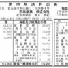 京楽産業.株式会社 第58期決算公告