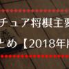 アマチュア将棋主要大会まとめ【2018年版】