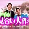 【朗報】ナイナイのお見合い大作戦!!薄毛男性が絶世の美女をゲット!!