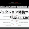 SQLインジェクション体験ツール『SQLI-LABS』で遊ぶ