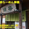 自然派らーめん神楽~2014年12月17杯目~