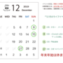 9月の営業カレンダー 店内・テイクアウト 時間短縮営業!