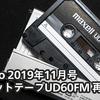 カセットテープ UD60FM 開封・録音・再生 / stereo 2019年11月号