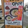 6月オープンした激安沖縄そば屋、まるそばに行ってきた。