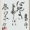 元自衛官の時想( 50)        航空自衛隊OB団体つばさ川柳 への投句(3)