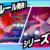 【ポケモン剣盾】ランクバトル2021年11月(シリーズ11)のルール変更点