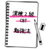 漢字検定2級 勉強法とCBT受験の感想