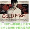 【映画】『冷たい熱帯魚』のネタバレなしのあらすじと無料で観れる方法の紹介!