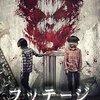 【映画】フッテージ デス・スパイラル~感想:ブグールの呪いの法則がだいぶ理解できる2作目!
