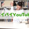 YouTubeの視聴をやめたい人向け。2ステップで卒業