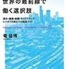 海外で働くことを考えるエンジニア必読のすごい本を読んだ