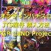 【売り切れました!】オンラインパチスロ JTS案件 購入方法 TGR LAND Project
