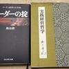 本2冊無料でプレゼント!(3477冊目)
