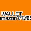 au WALLETってプリペイドカードだけど本当にAmazonで使えるのか?