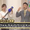 【速報】ジャパネットチャレンジデーでdyson V7 slim がネット最安値!