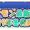 【ポケモン】最新作が2019年冬に発売決定!タイトルはソード・シールドの2タイトル!気になる御三家の容姿は?