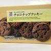 セブン限定 チョコチップクッキー