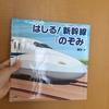 乗り物好きな男の子におすすめの絵本    はしる!新幹線「のぞみ」