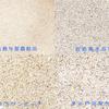 伊豆のビーチ(の砂)比較 番外編