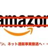 【速報】 アマゾン、ネット通販事業撤退へ・・・!!