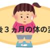 産後3ヶ月の体の変化