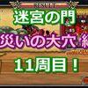 【モンパレ】迷宮の門 災いの大穴編 11周目結果報告
