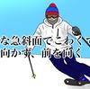 スキーから学ぶリゾートの本質と正しい生き方。こわがらず常に前へ。