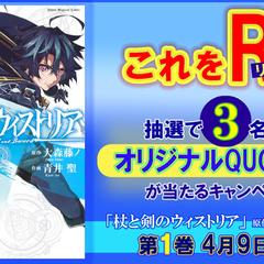『杖と剣のウィストリア』1巻発売! QUOカードが当たるキャンペーン!