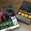 「宇宙戦争」第2巻発売!続きはコミックビームに2ヶ月連続掲載
