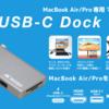 アーキサイト、MacBook Pro/Air向けUSB TypeCドック「Dual USB-C Dock+LAN」を発売