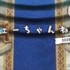 フェーちゃんねる(2020.6.18)がきた!