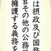 いま読む日本国憲法(最終回)第99条、第100条、第101条、第102条、第103条 権力縛り人権を守る - 東京新聞(2017年8月14日)