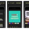 素人でも簡単に広告用の動画を作れる2つの無料神アプリ
