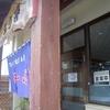 [19/02/15]「ぶーぶう亭」で「とんかつ定」 750円 #LocalGuides